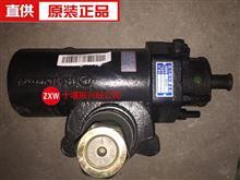 三环征腾创客昊龙御龙T260方向机总成/3401A01-010