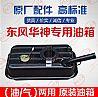 东风华神小卡王燃油箱 油气混合动力专用油箱总成原厂配件/1101010-D00