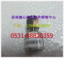 陕汽德龙压力表直通接头   陕汽驾驶总成/SZ955001037