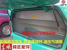东风超龙客车后尾门液压气弹簧撑杆/东风客车校车6661撑杆气弹簧
