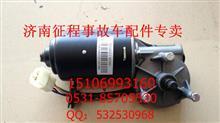陕汽德龙X3000雨刷电机德龙X3000雨刷器总成/陕汽德龙X3000雨刷电机德龙X3000雨刷器总