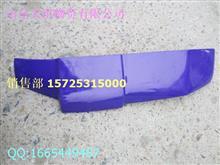 东风1230紫罗兰导风罩价格50元/紫罗兰导风罩