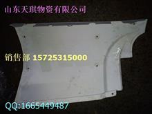华菱重卡导风罩内板价格110元/导风罩内板