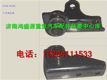 华菱重卡左支架总成/17A3D-03240