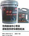 东风原装重负荷车辆齿轮油/G140 GL-5