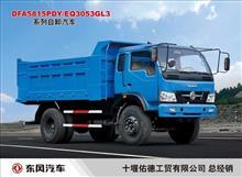 东风神宇十通驾驶室总成/50G0AG-DH35G