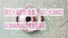 陕汽德龙配件  喷油泵齿轮/612600081893