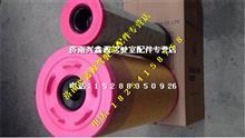 重汽豪沃T5G空气滤清器752W08400-6001/1/752W08400-6001/1