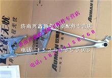 欧曼GTL雨刮器连杆机构总成FH4525010001A0/FH4525010001A0