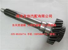 1700Q01-031-B东风变速箱一轴/1700Q01-031-B