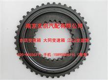1700M-032东风变速箱直接档锥环/1700M-032