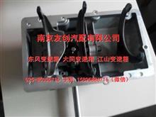 东风客车变速箱上盖总成1700jkD1-210/1700JkD2-210