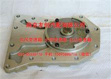 1700T-070东风系列变速箱油泵/1700T-070