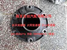 1700N-041东风变速箱大同变速箱一轴盖(钢)/1700N-041