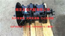 17TCA75-00030-DS东风5档变速箱总成/17TCA75-00030-DS