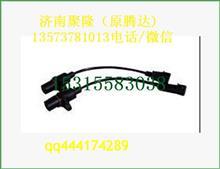潍柴天然气发动机相位传感器(潍柴天然气配件)/13034188