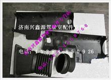 济南兴鑫源汽车配件提供陕汽德龙转向管柱护套总成/SZ947000742