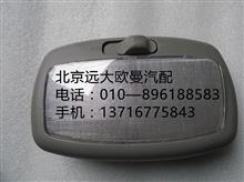 福田戴姆勒欧曼1B24937121011室内灯/1B24937121011