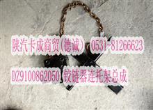 陕汽德龙配件 铰链器连托架总成(备胎架)/DZ9100862050