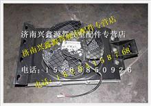 陕汽德龙侧置冷凝器总成DZ13241824301/DZ13241824301