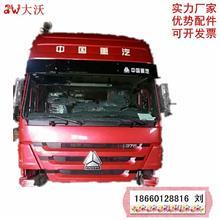 驾驶室篓子 德龙驾驶室总成 驾驶室配件 驾驶室大全/FDC132411022350E1U2