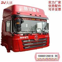 陕汽奥龙驾驶室总成 斯太尔驾驶室 驾驶室配件 驾驶室壳体/FDC132411022350E1U2