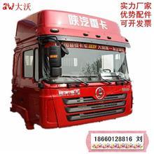 陕汽德龙新F2000重卡驾驶室总成 德龙驾驶室总成 驾驶室配件/FDC132411022350E1U2