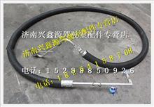 陕汽德龙冷凝器-干燥罐连接管DZ13241824558/DZ13241824558