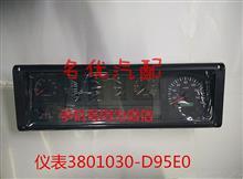 东风140-2欧三系列货车汽车组合仪表总成/3801030-D95E0