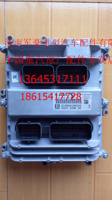 0281020903潍柴天然气发动机博士电脑板总成,0281020903