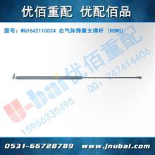 原厂 豪沃 右气体弹簧支撑杆WG1642110024/WG1642110024