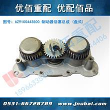 原厂 豪沃盘式 制动器活塞总成 AZ9100443500/AZ9100443500