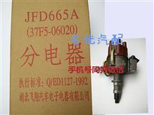 140无触点分电器/37F5-06010(JFD665A)