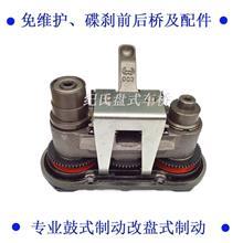 东风盘式制动钳转轴总成/22.5寸-DA03