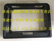 WG1664290018重汽豪沃A7工具箱装饰框/WG1664290018