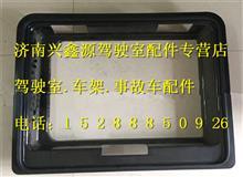 WG1664290030重汽豪沃A7工具箱装饰框/WG1664290030