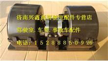 WG1664820017重汽豪沃A7鼓风机总成暖风电机/WG1664820017