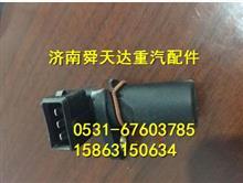 潍柴WP7发动机配件相位传感器厂家批发/410800190039