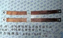 【4932506】搭铁线/4932506