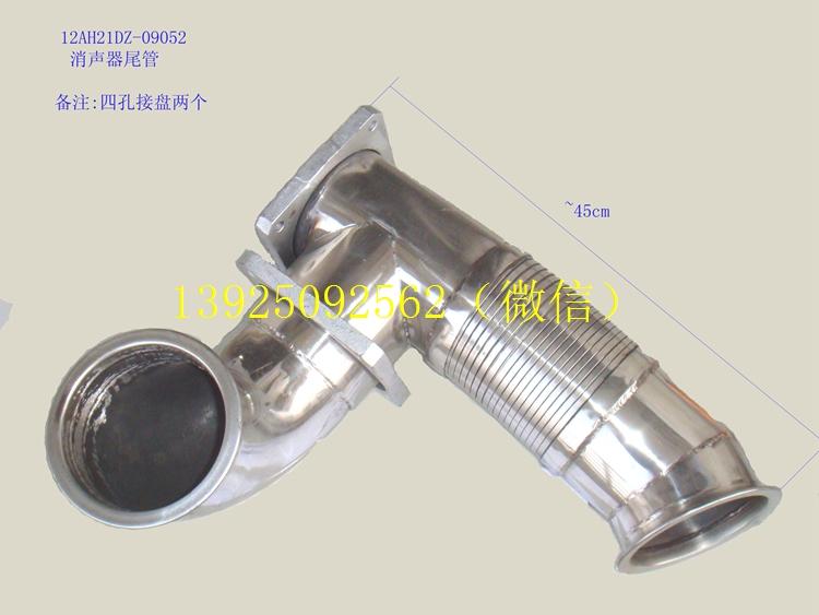 安徽华菱消声器尾管,12ah21dz-09052