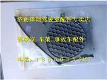 福田戴姆勒汽车原厂配件   欧曼GTL车门扬声器面罩/FH4610160011A0