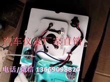 陕汽轩德特种专用运输车面板铰链仪表仪表盘安全可靠