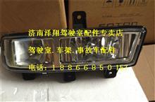 福田戴姆勒欧曼GTL左右前雾灯   H4364020001A0