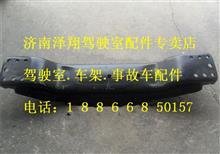 陕汽德龙F3000元宝梁81.41201.0053/81.41201.0053