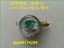 重汽天然气发动机集成控制总成传感压力表(重汽天然气配件)/WG9116550106