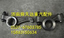 潍柴WD12进气门摇臂原厂厂家批发/614050048