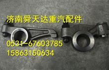 潍柴WD615进气门摇臂原厂厂家批发/614050048