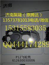 潍柴P12发动机原厂飞轮壳(重汽/潍柴发动机配件)/612630030006