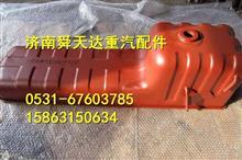 潍柴WP10发动机油底壳原厂厂家批发/612600150404