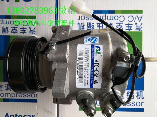 五菱宏光1.2空调压缩机(奥特佳),atc-086-an